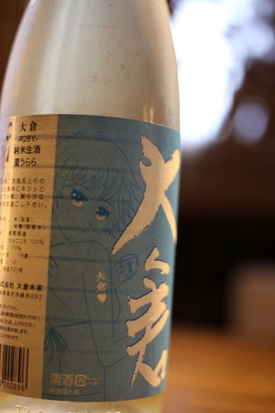 日本酒【大倉夏うらら】
